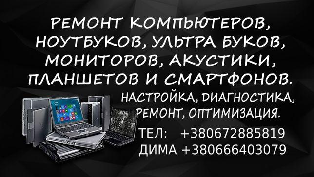 Ремонт ноутбуков, телевизоров, смартфонов и др. электроники Беловодск