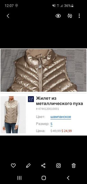 жилет женский Gap новый .очень красивый цвет Одесса - изображение 1