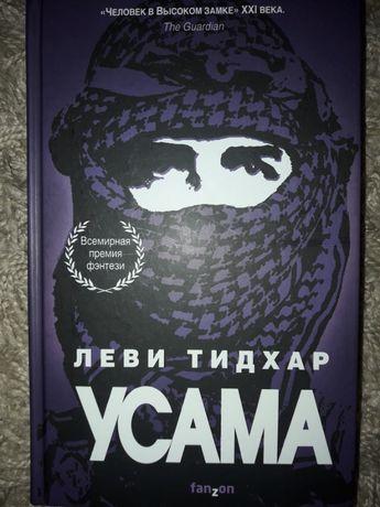 Леви Тидхар. Усама