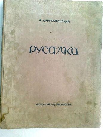 А. Даргомыжский . Опера Русалка. Клавир. 1937г.