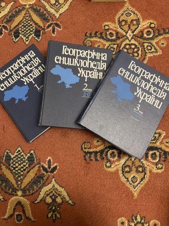 Тритомник- Географічна енциклопедія Украіни