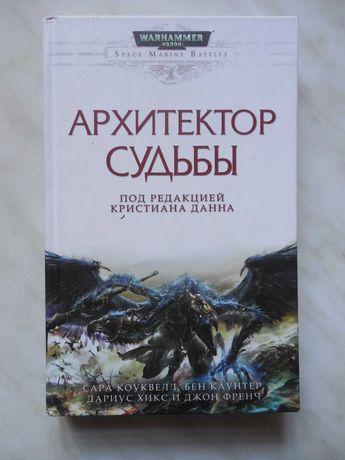 "Фантастика. Warhammer 40000. Вархаммер. ""Архитектор Судьбы"""