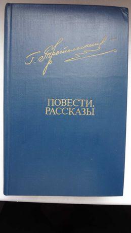 """Продам книгу """"Повести-Белый Бим Черное ухо,рассказы"""". Г.Троепольский."""