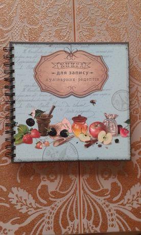 нова книга для запису кулінарних рецептів143 сторінки 200 х200мм
