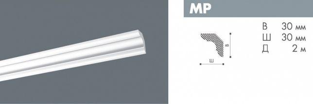 Потолочный плинтус, декоплинтус, ,багет MP 30х30, 12 шт по 2 м