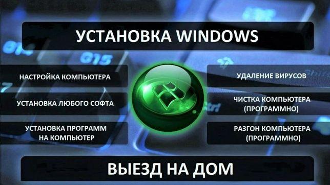Установка Windows XP/7/8/8.1/10 (драйвера + полный пакет программ и их