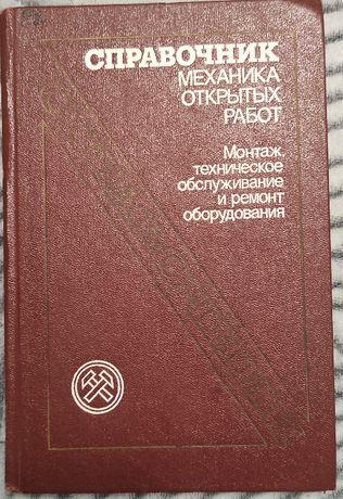 Справочник механика открытых горных работ