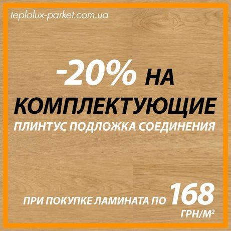 Покупай ламинат - получай скидку -20% на комплектующие