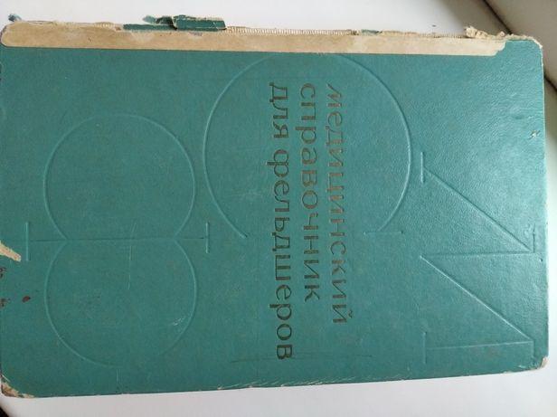 Акушерство книги акушерства