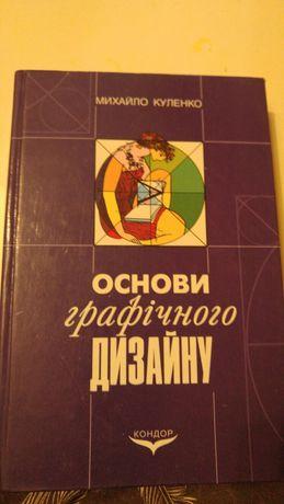 Книга основы графики