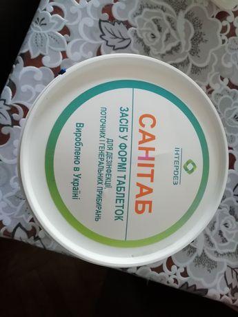 Хлорные таблетки Санітаб, 1 кг (300 шт.)