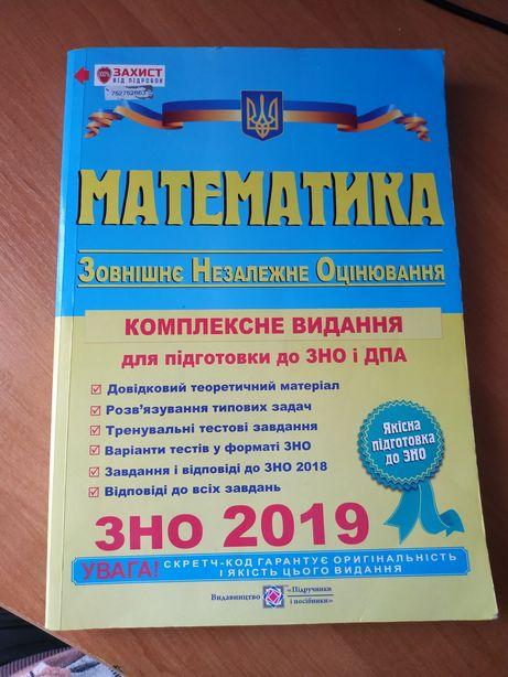 Книжка ЗНО з математики