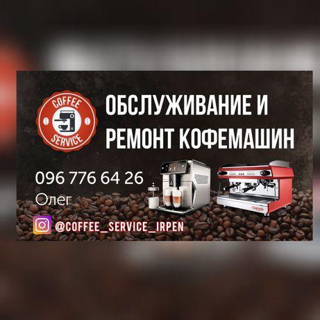 Ремонт и обслуживание кофемашин, суперавтоматов и профессиональных.
