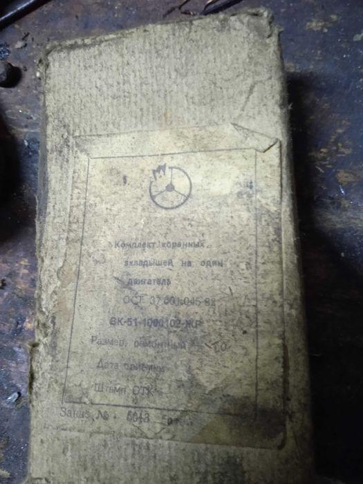 Вкладыши коренные Газ 51 Конотоп - изображение 1