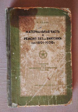 И.Родин  Материальная часть и ремонт 7,62мм винтовки обр. 1891-1930г.