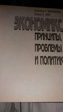 Продам книгу Экономикс