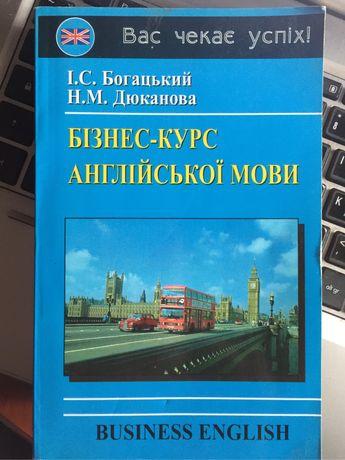 Учебник . І.С. Богацький, Н.М.Дюканова «Бізнес-курс англійської мови»
