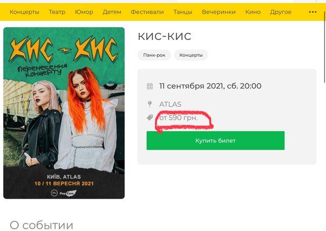 Билеты на концерт Кис-Кис
