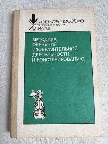 Книга Методика обучения изобразительной деятельности и конструирования