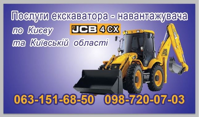 Аренда, Услуги экскаватора– погрузчика JCB 3CX/4CX. Трактор