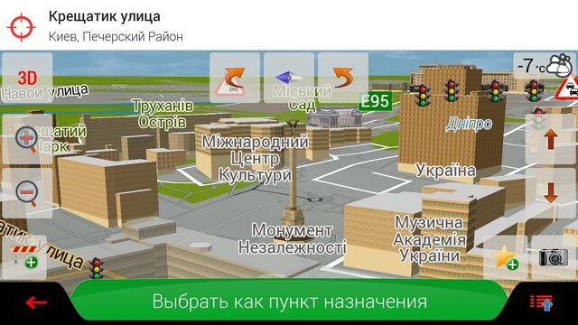 Установка навигации карты iGO, Navitel для дальнобойщиков и легковых