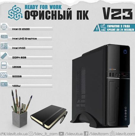 Офисный ПК с НДС i3 10100 | Intel HD | 8GB | 120GB 500GB KIEV-IT V23