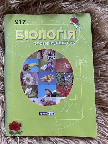 Біологія словник-довідник