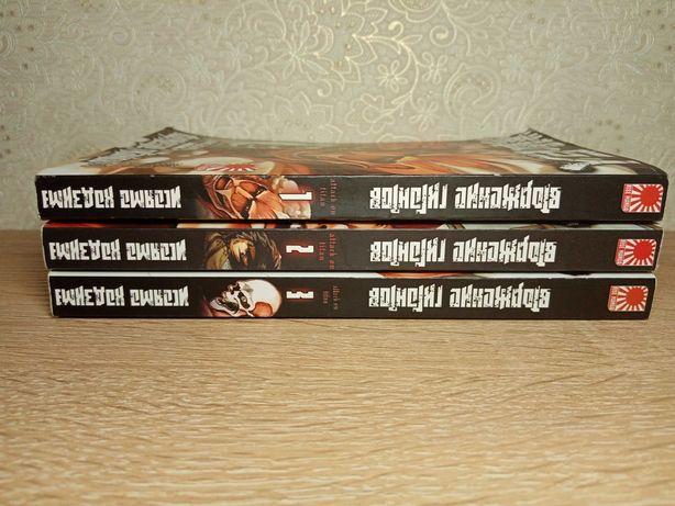 Атака Титанов тома 1-3 поштучно