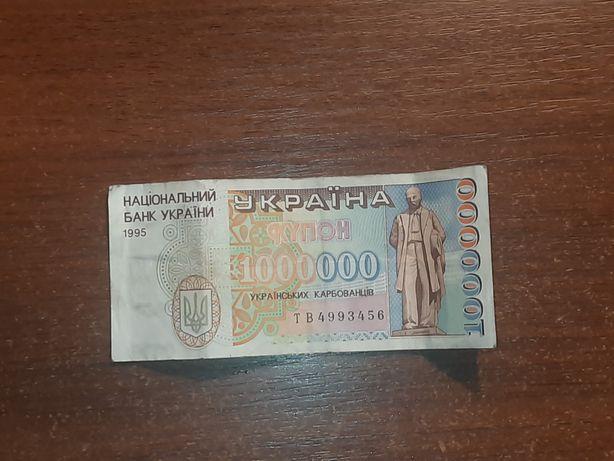 1000000 украинских карбованцев
