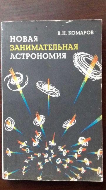 Научно - популярную литературу продам