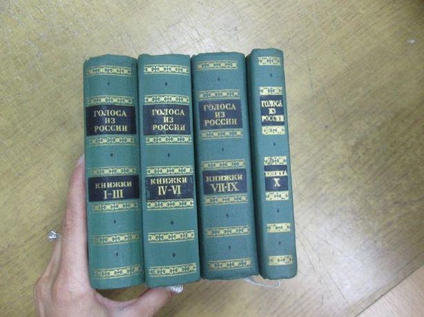 Голоса из России. Сборники А. Герцена и Н. Огарева (4 книги)
