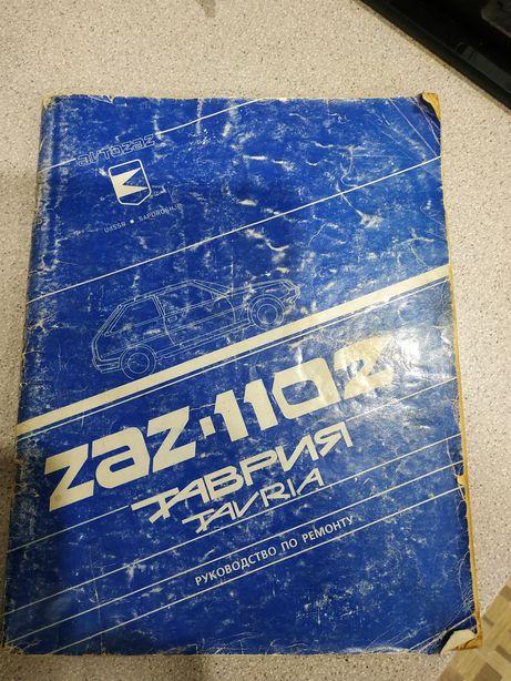 Руководство по ремонту ЗАЗ-1102