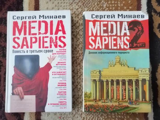 Продам 2 две книги Сергея Минаева Media Sapiens Медис Сапиенс