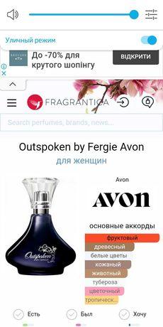 Раритет от Avon Outspoken by Fergie,,50ml