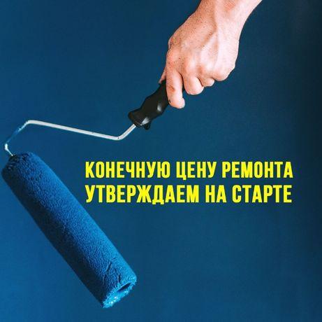 Ремонт Квартир під Ключ в Києві за фіксованою ціною. Под ключ.