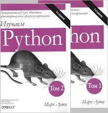 М. Лутц Изучаем Питон в 2 томах. 5-е издание! Learning Python
