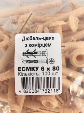 Дюбель цвях з комірцем ЕСМКУ 6х80 150шт.