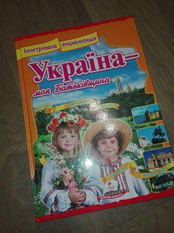 Энциклопедия Украины