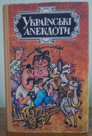 Українські анекдоти від козацьких часів і по наші дні