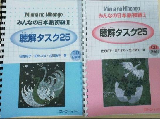 японська мова підручники, аудіювання Mainichi no kikitori, Minna