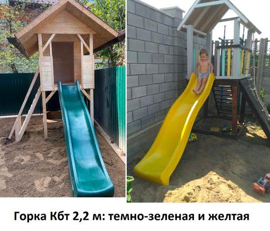 Горка спуск для детей - 1,2 м, 1,8 м, 2,2 м, 3 метра, подключение воды