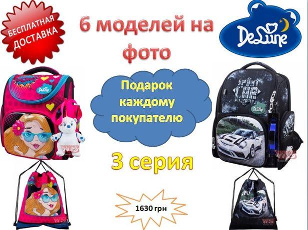 3 серия Delune Ранец+сумка для обуви+подарок. Делуне Италия