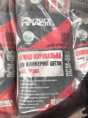 Мурувальна суміш ПСМ-085, клейова суміш ПП-010, ПП-012, ПСТ-090, МП-18