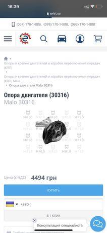 malo akron 30316 (рено/сітноен)
