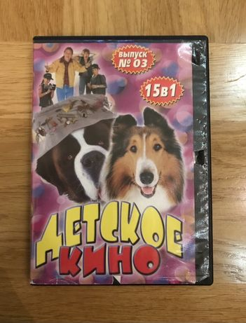 DVD Детское кино про собак (101 далматинец, Бетховен, Лесси) 15 в 1