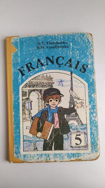 Учебник французского языка, 5 класс, Тимченко.