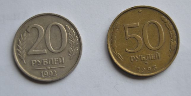 Разменные монеты России 1992, 1993 года выпуска! 20 и 50 рублей