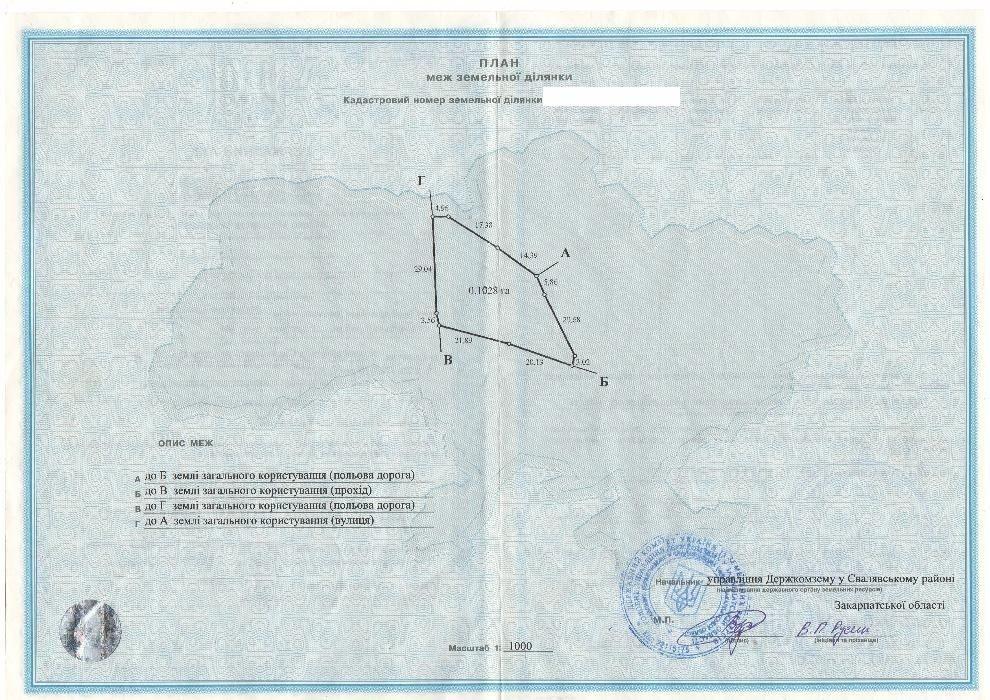 10.28 сот., $2000/сот. Закарпаття, Свалява, с. Голубине Свалява - зображення 1