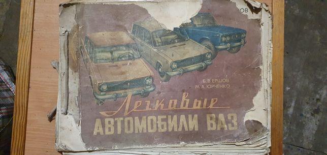 """Книга """"Легковые автомобили ВАЗ"""" времен СССР"""