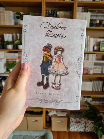 Duchowe bliźnięta, jednotomowa manga
